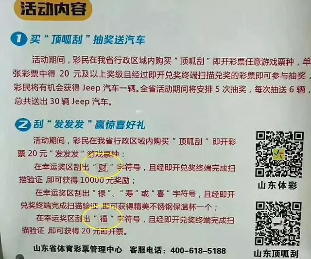"""中奖规则闹""""乌龙""""7地彩票中心联袂发公告纠错"""