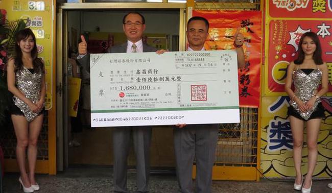 小主管买彩中1.78亿狂送红包